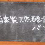 にじわパン -