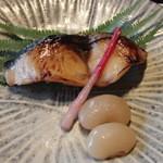 京料理 花むら - 鰆の幽庵焼