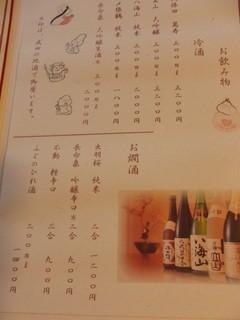 花むら - 日本酒