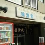 mitsuwa -