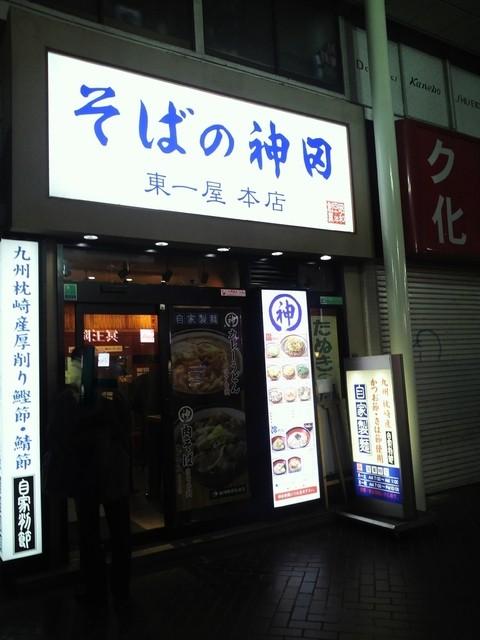 そばの神田東一屋 本店 - 外観