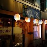 沖縄居酒屋ゆいゆい -