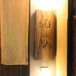 梶川 - 看板