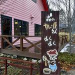 森のカレー屋さん ぱくぱく - 店の前の看板