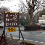 森のカレー屋さん ぱくぱく - 県道沿いの看板