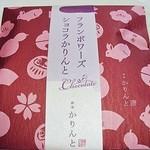 34476868 - フランボワーズショコラかりんと 550円 (2014/3) (^^