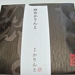 34476874 - 麻布かりんと 360円 (2014/3) (^^