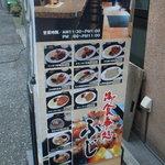 ふじ - 外看板(昼は御食事処)