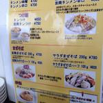 並木商事グランデ - 麺類