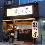 34480954 - らーめん 麺乃家