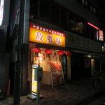 故郷 味  新橋店 -