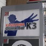 K3 - 袖看板です。