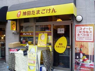 神田たまごけん 東池袋店