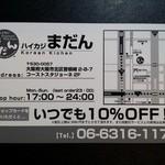 34487850 - お店の名刺