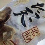 山三商会 - 料理写真: