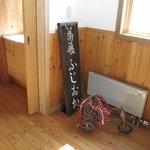 蕎麦 ふじおか - 店内入り口