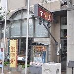 3449743 - 道後温泉本館の横。おしゃれなすし屋さん、ホテルの1階。