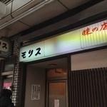 34490503 - 呉の老舗ラーメン店「モリス」