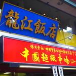 龍江飯店 - 2015年1月