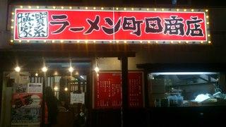 横浜家系ラーメン 町田商店 本店 - 目立つ看板