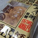 五月ヶ瀬 - 五月ヶ瀬煎餅(4枚入) 外包