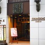 重慶飯店 - 2015年1月