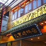 北京烤鴨店 - 2015年1月