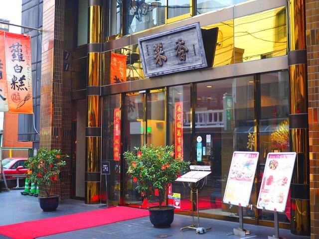 「菜香新館(神奈川県横浜市中区山下町192番)」の画像検索結果