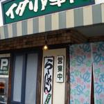 イタリア軒 清水店 - イタリア軒清水店(店頭)