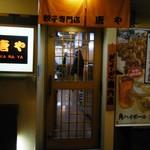 ぎょうざ専門店唐や - 「ぎょーざ専門店」・・・平仮名?「餃子」を読めないヒト、居るのかなぁ。