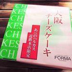 FORMA - 近鉄百貨店が あべのハルカスとして開業して、 こんな限定のチーズケーキが発売されてたよ。 『あべのハルカス近鉄本店限定大阪チーズケーキ』だって。 限定ものに弱いボキは迷わずこれを購入♪