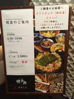 九州の旬 博多廊 - 1500円はお得!