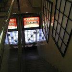 更科なか川 - 入り口 2008/01