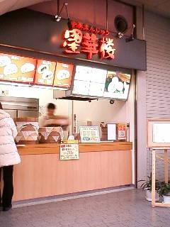 星華楼 札幌ファクトリー店