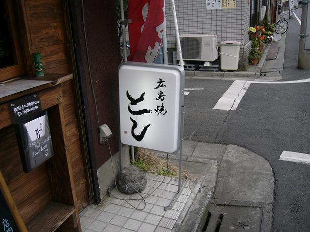 広島焼 とし