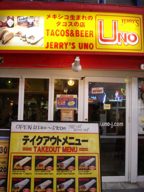 ジェリーズ ウノ 大須店