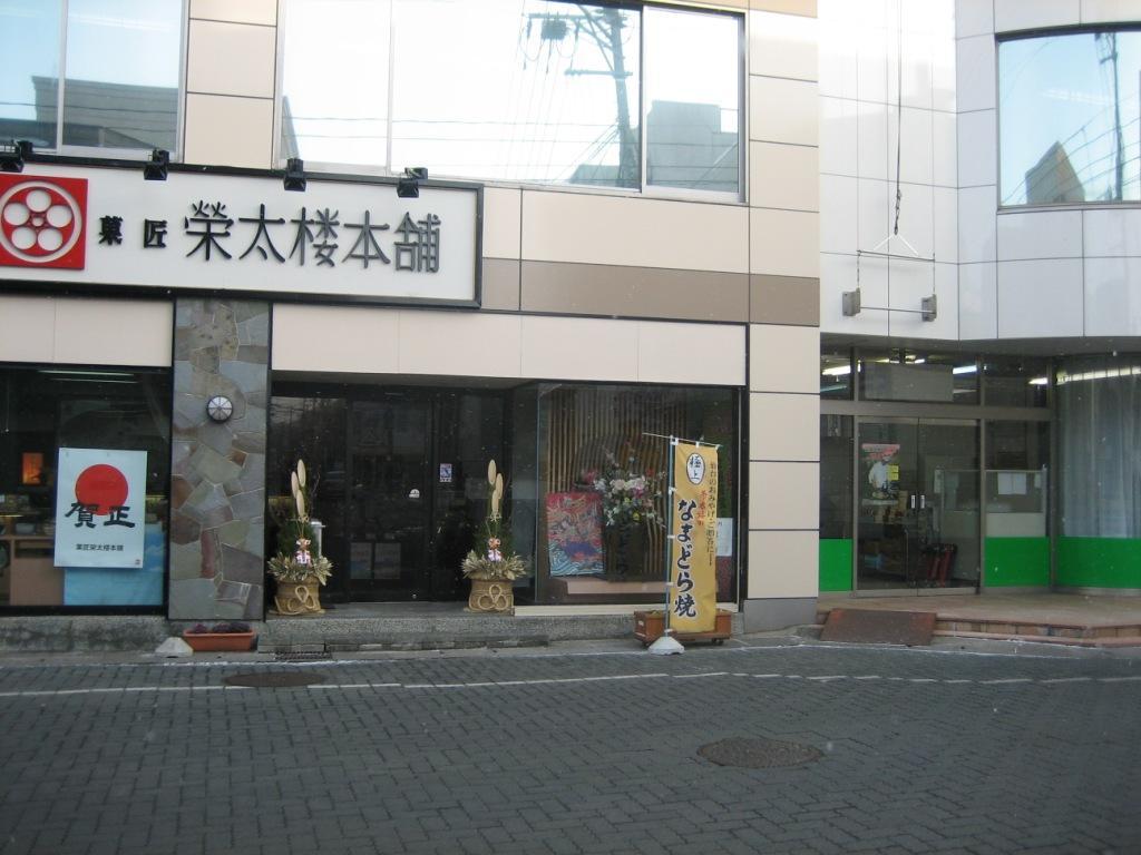 榮太楼 塩釜本店