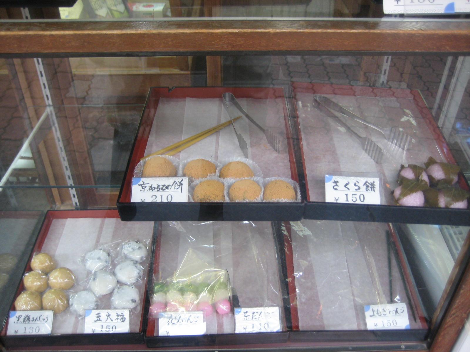 京菓子司 おくやま菓舗
