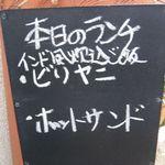 森の音 - コーヒー店なのにビリヤニ!