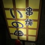 串焼き いの田 -