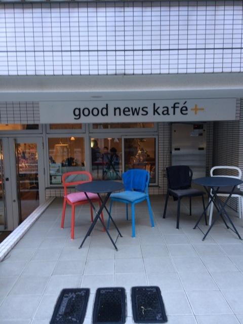 グッドニュースカフェ