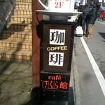 カフェさくら館 - 大宰府バーガーで人気の筑紫庵本店さんの真向かい この看板が目印
