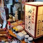 日本海 - 「のどぐろ」♪ マジ美味しいです!
