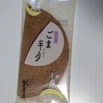 鎌倉五郎本店 羽田空港第1ターミナル店  -