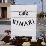 カフェ キナリ - 道端の看板