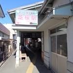 """34507779 - 御花畑駅の前。ほとんど""""路地""""です。"""