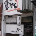 麺工房 こさん - 内環沿い 南巽駅の近く 匠味饂飩 こさん