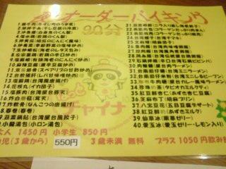 台北海鮮市場