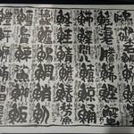 大起水産回転寿司 はなれ - お魚漢字表【2015/1】