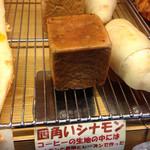 パンのくま小屋 - 四角いシナモン